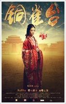Tong que tai - Chinese Movie Poster (xs thumbnail)
