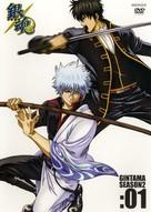 """Gintama"" - Japanese DVD movie cover (xs thumbnail)"