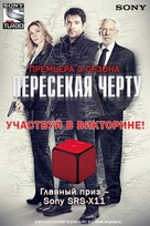 """Crossing Lines"" - Russian Movie Poster (xs thumbnail)"