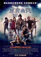 Rock of Ages - Hong Kong Movie Poster (xs thumbnail)