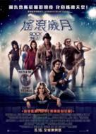 Rock of Ages - Hong Kong Movie Poster (xs thumbnail)