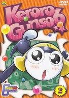 """Keroro gunsô"" - Japanese Movie Cover (xs thumbnail)"