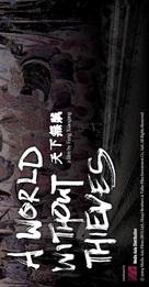 Tian xia wu zei - Hong Kong Movie Poster (xs thumbnail)