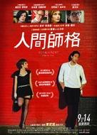 Detachment - Taiwanese Movie Poster (xs thumbnail)