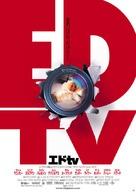 Ed TV - Japanese Movie Poster (xs thumbnail)