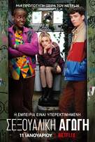 """Sex Education"" - Greek Movie Poster (xs thumbnail)"
