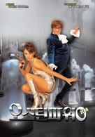 Austin Powers: International Man of Mystery - South Korean Movie Poster (xs thumbnail)