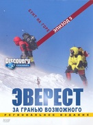 """Everest: Beyond the Limit"" - Russian DVD cover (xs thumbnail)"