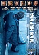 Man on a Ledge - Bulgarian Movie Cover (xs thumbnail)