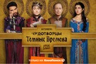 """""""Miracle Workers"""" - Russian Video on demand movie cover (xs thumbnail)"""