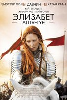 Elizabeth: The Golden Age - Russian Movie Poster (xs thumbnail)