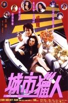 Sing si lip yan - Hong Kong Movie Poster (xs thumbnail)