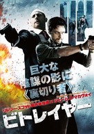 Welcome to the Punch - Japanese DVD cover (xs thumbnail)