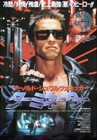 The Terminator - Japanese Movie Poster (xs thumbnail)