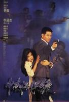 Zhong Nan Hai bao biao - Hong Kong Movie Poster (xs thumbnail)