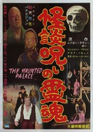 The Haunted Palace - Japanese Movie Poster (xs thumbnail)
