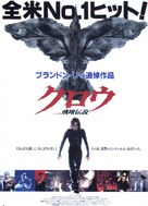 The Crow - Japanese Movie Poster (xs thumbnail)