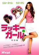 Just My Luck - Japanese DVD cover (xs thumbnail)
