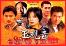 Yu guanyin - Chinese poster (xs thumbnail)