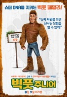 The Son of Bigfoot - South Korean Movie Poster (xs thumbnail)