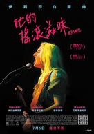 Her Smell - Taiwanese Movie Poster (xs thumbnail)