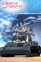 """Girls und Panzer"" - Japanese Video on demand movie cover (xs thumbnail)"