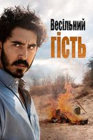 The Wedding Guest - Ukrainian Movie Cover (xs thumbnail)