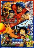 One Piece 3D: Mugiwara cheisu - Japanese Movie Poster (xs thumbnail)