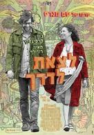 Away We Go - Israeli Movie Poster (xs thumbnail)