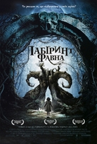 El laberinto del fauno - Ukrainian Movie Poster (xs thumbnail)