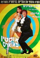 Austin Powers: International Man of Mystery - Israeli Movie Poster (xs thumbnail)