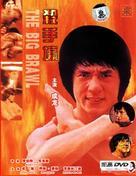 The Big Brawl - Chinese Movie Cover (xs thumbnail)