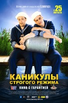 Kanikuly strogogo rezhima - Russian Movie Poster (xs thumbnail)