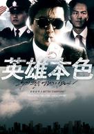 Ying hung boon sik - South Korean Movie Poster (xs thumbnail)