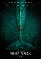 In the Heart of the Sea - Taiwanese Movie Poster (xs thumbnail)