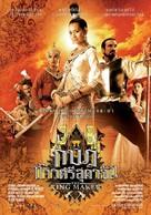 The King Maker - Thai poster (xs thumbnail)