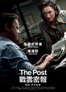 The Post - Taiwanese Movie Poster (xs thumbnail)