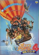 Police Academy 4: Citizens on Patrol - Japanese Movie Poster (xs thumbnail)