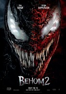 Venom: Let There Be Carnage - Mongolian Movie Poster (xs thumbnail)