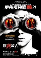 Disturbia - Hong Kong Movie Poster (xs thumbnail)