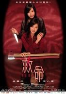 Koma - Hong Kong Movie Poster (xs thumbnail)