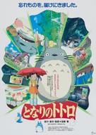 Tonari no Totoro - Japanese Theatrical poster (xs thumbnail)