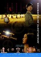 Tôku no sora ni kieta - Japanese Movie Poster (xs thumbnail)
