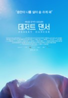Desert Dancer - South Korean Movie Poster (xs thumbnail)