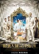The Imaginarium of Doctor Parnassus - Hong Kong Movie Poster (xs thumbnail)