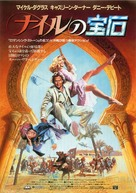 The Jewel of the Nile - Japanese Movie Poster (xs thumbnail)
