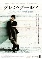 Genius Within: The Inner Life of Glenn Gould - Japanese Movie Poster (xs thumbnail)