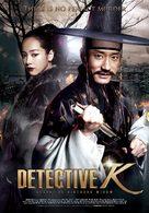 Jo-seon Myeong-tam-jeong - Movie Poster (xs thumbnail)