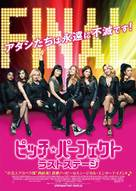 Pitch Perfect 3 - Japanese Movie Poster (xs thumbnail)