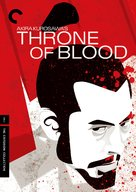 Kumonosu jô - DVD movie cover (xs thumbnail)